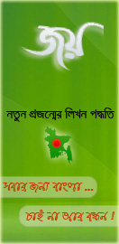 http://forum.projanmo.com/uploads/2007/12/647_bijoy-l-copy.jpg